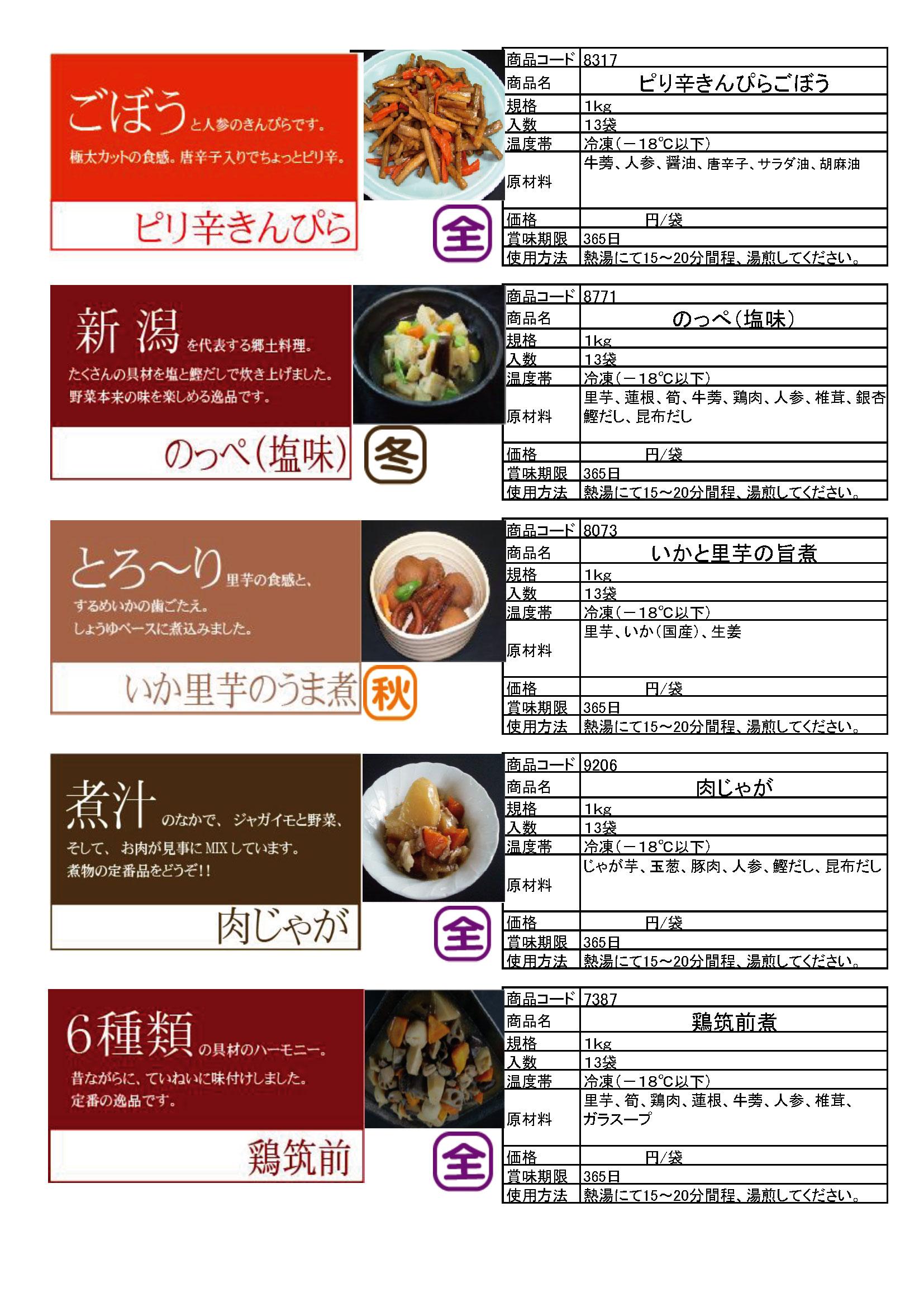 5.ピリ辛きんぴら・のっぺ(塩味)・いか里芋のうま煮・肉じゃが・鶏筑前