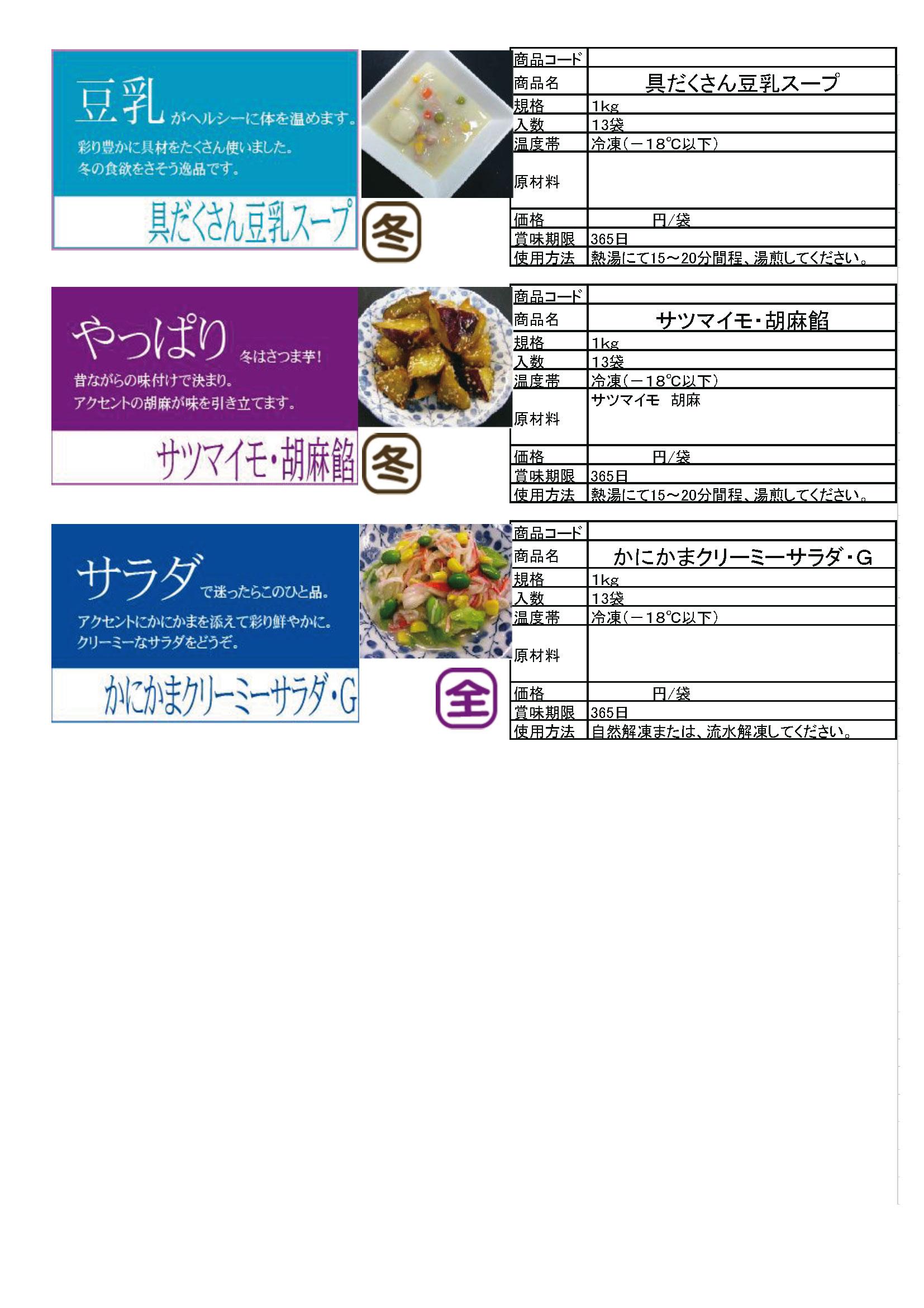 18.具だくさん豆乳スープ・サツマイモ胡麻餡・かにかまクリーミーサラダG