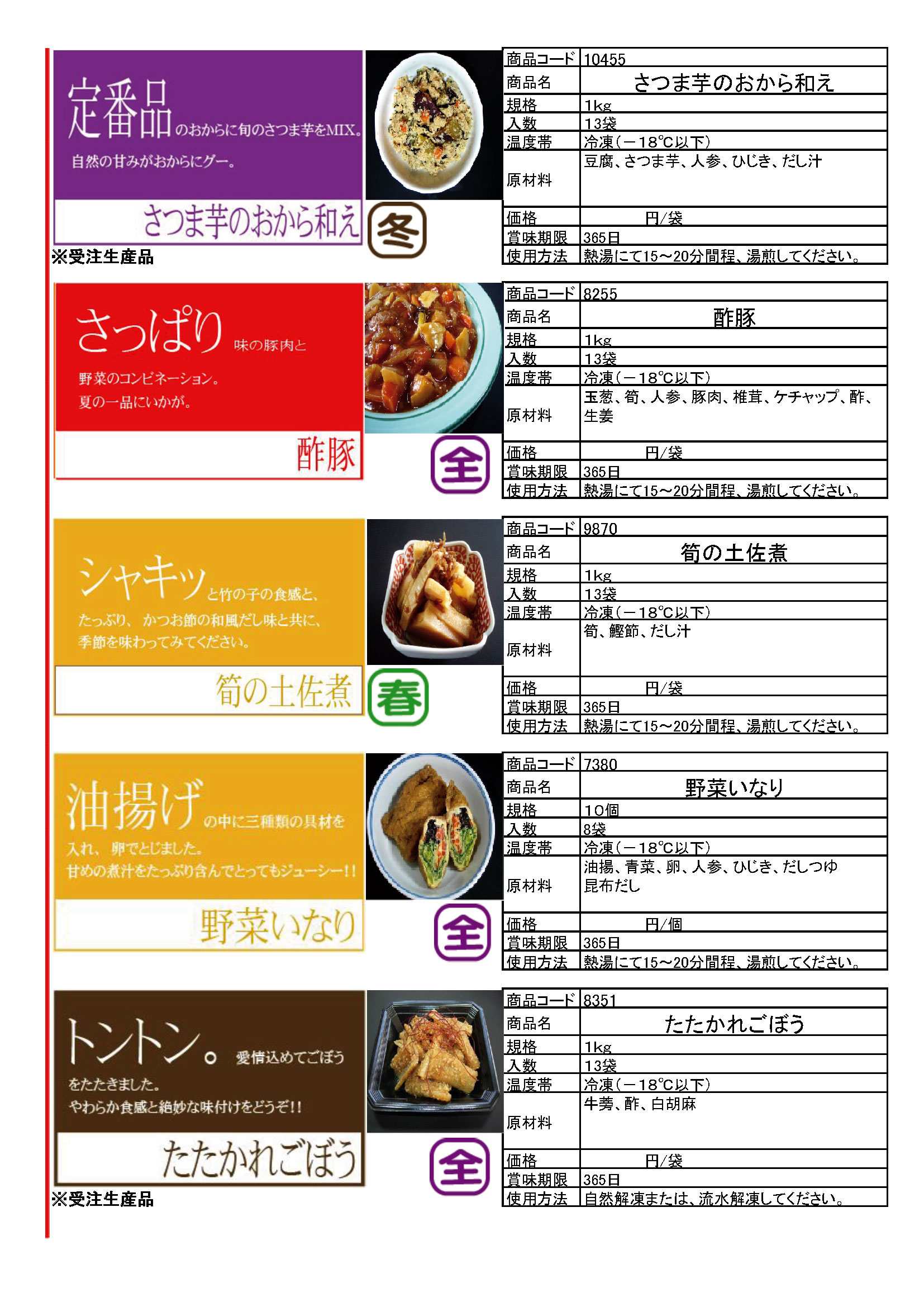 8.さつま芋のおから和え・酢豚・筍の土佐煮・野菜いなり・たたかれごぼう