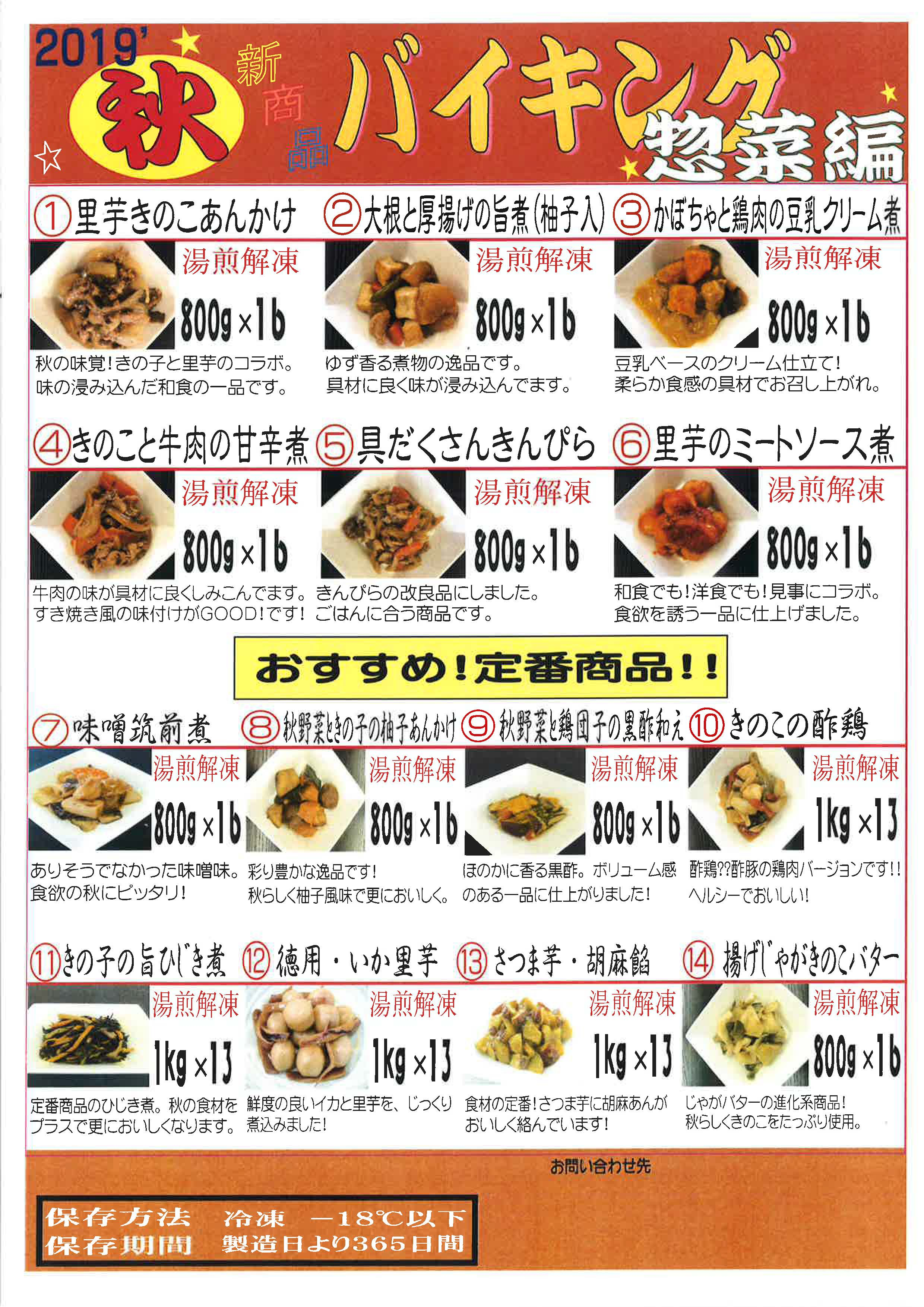 2019.秋惣菜カタログ