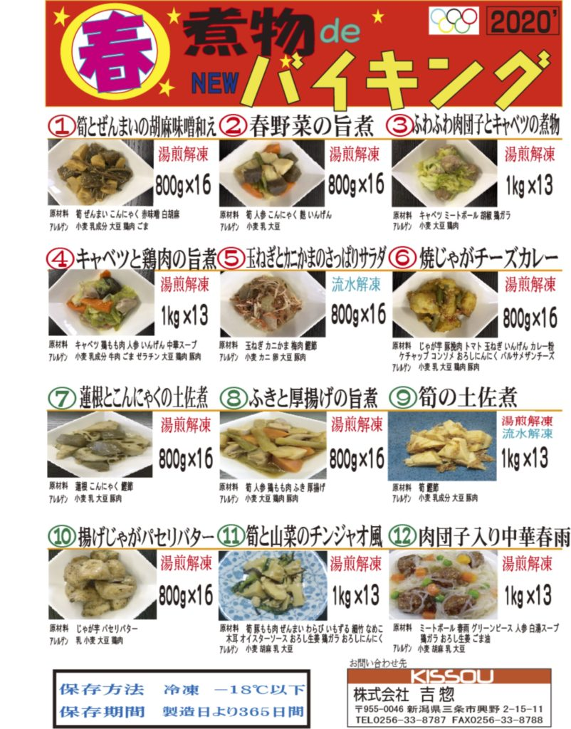 吉惣 2020年春和惣菜カタログ